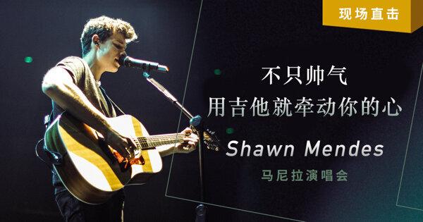 不只帅气,用吉他就牵动你的心-Shawn Mendes 马尼拉演唱会