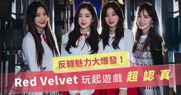 最真實的Red Velvet,反轉魅力大爆發!