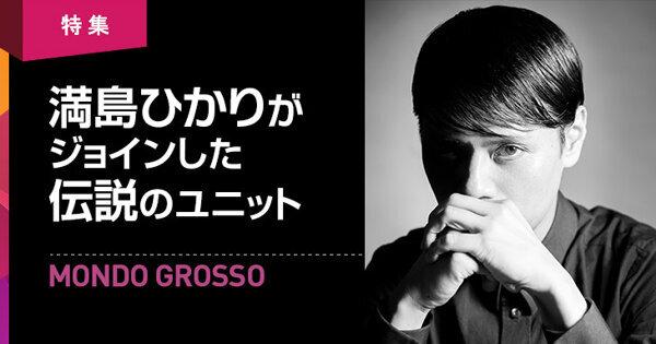 MONDO GROSSO新作が話題のワケ