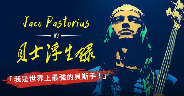 「我是世界上最強的貝斯手!」Jaco Pastorius的貝士浮生錄