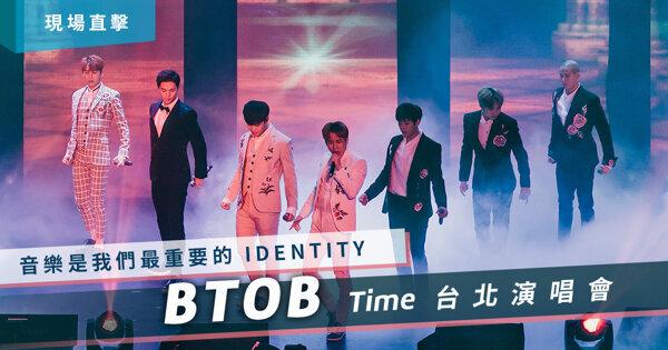 音樂是我們最重要的定位,BTOB 台北演唱會
