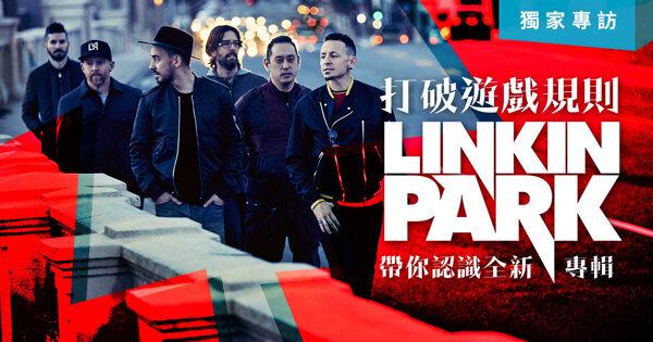 打破遊戲規則-Linkin Park 獨家專訪