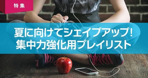 夏直前 ダイエットに使える、集中力アップな音楽プレイリスト10