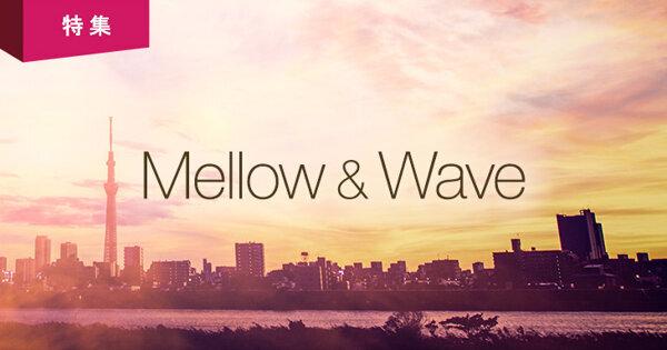 「メロウ」と「ウェーヴ」が最先端ポップのキーワード