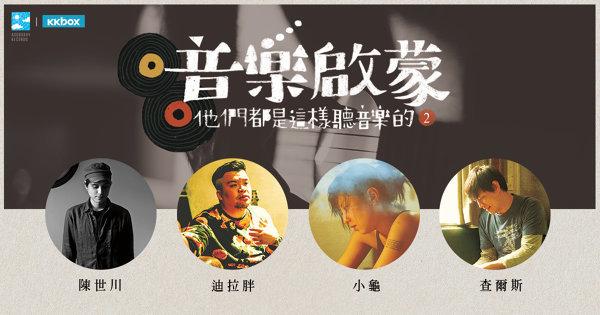 音樂啟蒙:他們都是這樣聽音樂(2)迪拉胖、查爾斯、小龜、陳世川