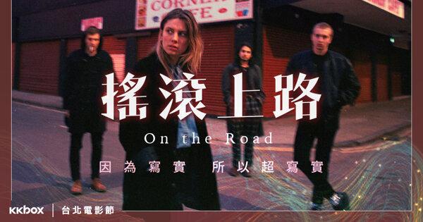 因為寫實所以能超寫實-搖滾上路 On the Road