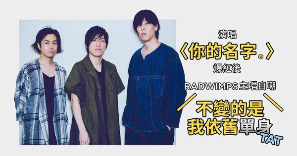 「在台灣拿下總冠軍太不真實!」專訪RADWIMPS