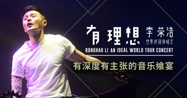 李荣浩《有理想世界巡回演唱会 – 新加坡站》
