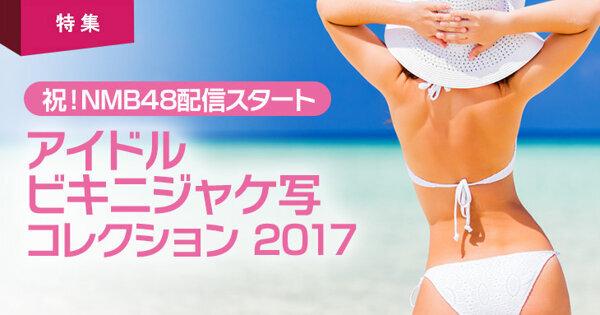 アイドル ビキニジャケ写コレクション2017