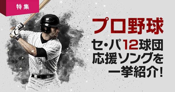 プロ野球セ・パ12球団応援ソングプレイリストを一挙紹介!