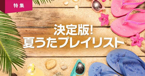 """200曲以上! 夏に聴きたい""""夏うた""""プレイリスト決定版15選!"""