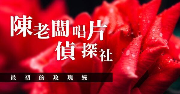 最初的玫瑰經-《陳老闆唱片偵探社》