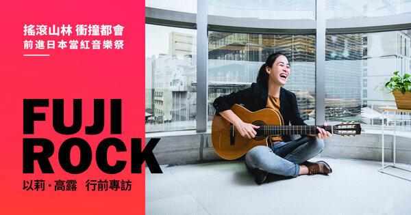 「 FUJI ROCK 行前專訪」:歌手就像呼風喚雨的魔術師,但我不是——專訪以莉.高露