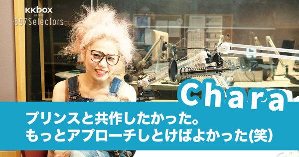 Charaが100年後に残したい音楽:897Selectors#73