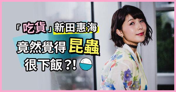 為「Fight 噠呦!」譜出新光采的才女新田惠海