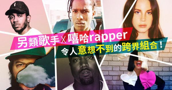 另類歌手x嘻哈rapper,令人意想不到的跨界組合!