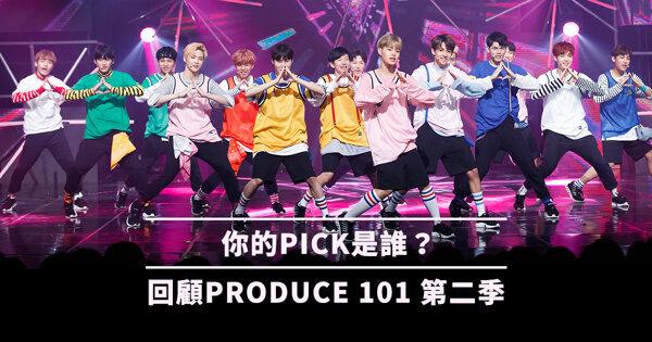 韓樂話題的中心,PRODUCE 101 第二季