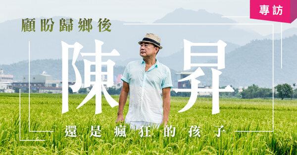 顧盼歸鄉後 陳昇還是瘋狂的孩子