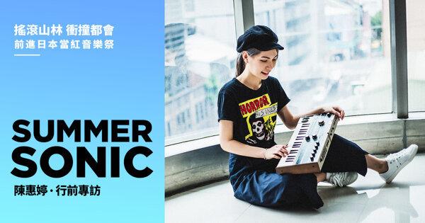 「 SUMMER SONIC 行前專訪」:女性創作的歌,也可以很剛強、很堅毅——專訪搖滾祖媽陳惠婷