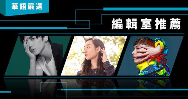 本週華語新曲推薦(更新至8/11)