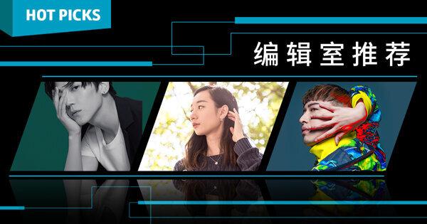 本周华语新曲推荐(更新至8/11)