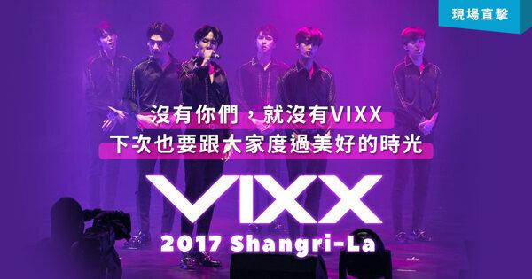 值得珍藏的回憶-VIXX 2017 Shangri-La 演唱會