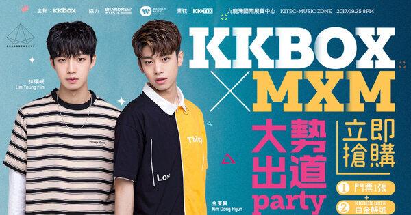 林煐岷、金東賢組合MXM應KKBOX邀約訪港  舉辦出道Party與粉絲近距離接觸