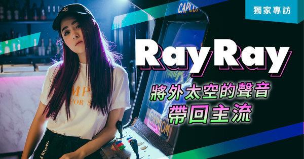 DJ RayRay的舊靈魂借新軀體轉生降世──Reincarnation