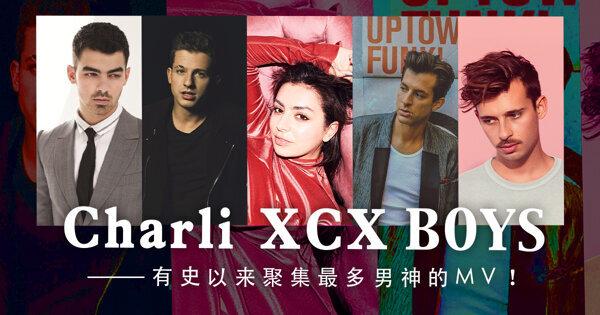 有史以来聚集最多男神的MV!Charli XCX《Boys》