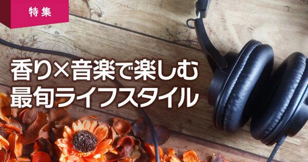 香り×音楽で楽しむ最旬ライフスタイル 〜アロマなプレイリスト10〜