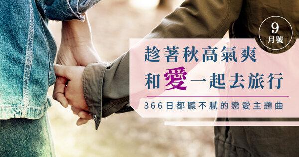 366日聽不膩LoVe-sOnG 9月号|和愛一起去旅行!