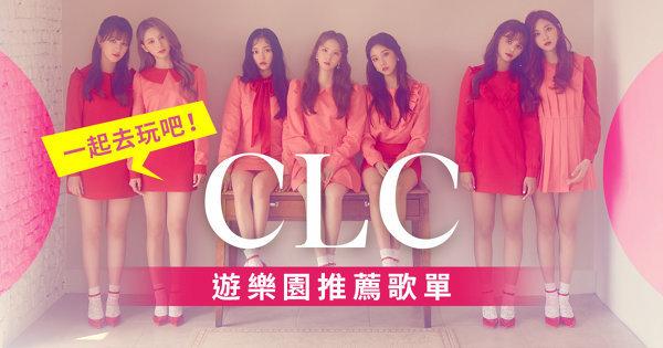一日遊樂園推薦歌單!— CLC 獨家專訪