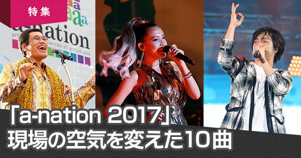 「a-nation 2017」現場の空気を変えた10曲