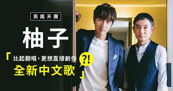 「歌迷的熱情讓我們重返台灣!」——專訪柚子