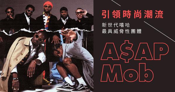 A$AP Mob-引領時尚潮流 新世代嘻哈最具威脅性團體