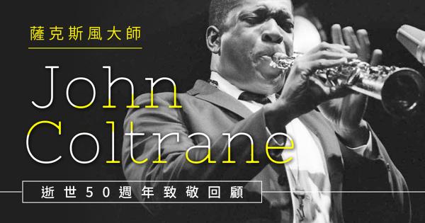 薩克斯風大師-John Coltrane逝世50週年致敬回顧