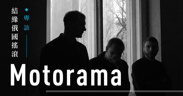 結緣俄國搖滾:專訪Motorama