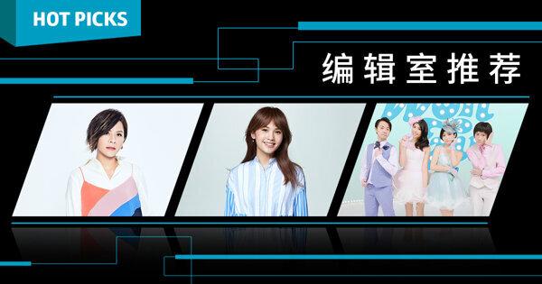 本周华语新曲推荐(更新至9/15)