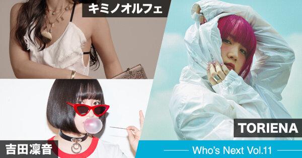 才能溢れる次世代女性アーティスト:TORIENA、吉田凜音、キミノオルフェ