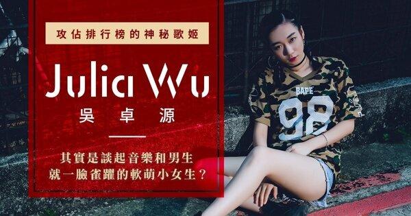 勇往直前的純淨女力——專訪Julia Wu 吳卓源