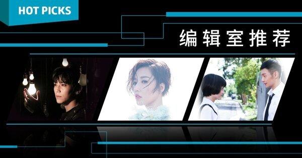 本周华语新曲推荐(更新至9/22)