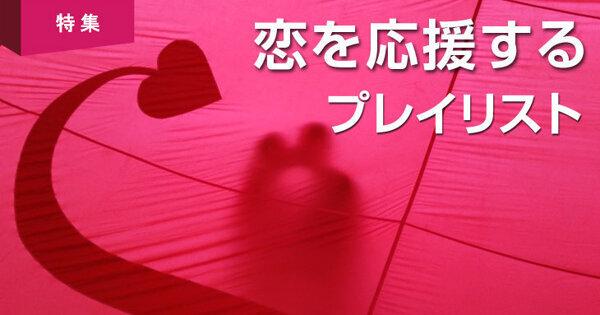 あなたの恋を応援する10本の選曲プレイリスト