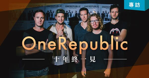 十年終一見:OneRepublic專訪