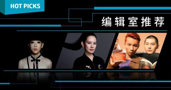 本周华语新曲推荐(更新至9/29)