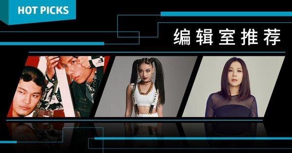 本周华语新曲推荐(更新至10/6)