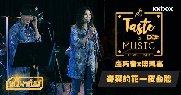 KKBOX x 1563: Taste of Music 盧巧音x傅珮嘉 奇異的花一夜合體