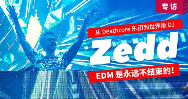 """EDM是永远不结束的!""-Zedd专访"