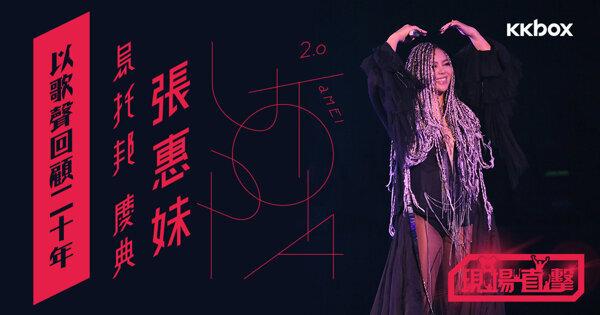張惠妹烏托邦2.0慶典香港站 以歌聲回顧二十年