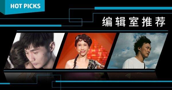 本周华语新曲推荐(更新至10/13)