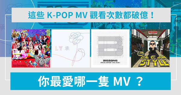 這些觀看次數破億的K-POP MV,你都看過了嗎?